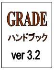grade_handbook-j2.jpg